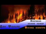 National Geographic Взгляд изнутри - Операция лесной пожар / Operation Wildfire HD 720p
