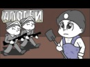 Фэнтези-Мультфильм АПОГЕЙ . Глава 1: Мятежник с лопатой