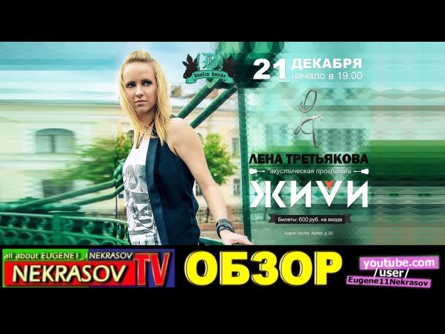 шоу NEKRASOV TV акустический концерт Елены Третьяковой (21.12.13 Москва, Арбат, Doolin House)