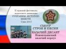 КАДЕТЫ Смотр строя и песни Казачий десант Новоильинский казачий корпус