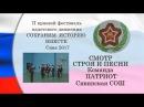 КАДЕТЫ Смотр строя и песни ПАТРИОТ Сивинская СОШ