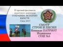 КАДЕТЫ Смотр строя и песни ПАТРИОТ Игринская СОШ №5