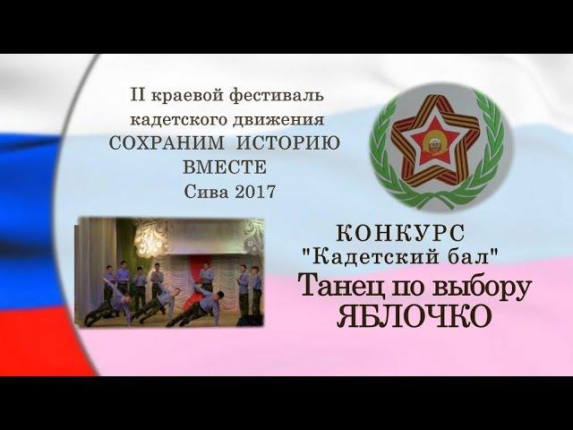 КАДЕТЫ Конкурс ЯБЛОЧКО Пермский кадетский корпус