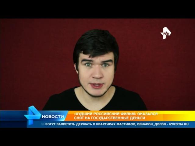 В России снят кинофильм, набравший 1 балл в по рейтингу Кинопоиска » Freewka.com - Смотреть онлайн в хорощем качестве