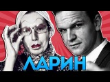 ЛАРИН #ХОВАНГРЕБЕНЬ (Дисс на Хованского) - Клип (Реакция Мадам Ирмы)