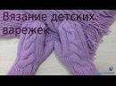 Вязание детских варежек. Вязание спицами. Как связать варежки