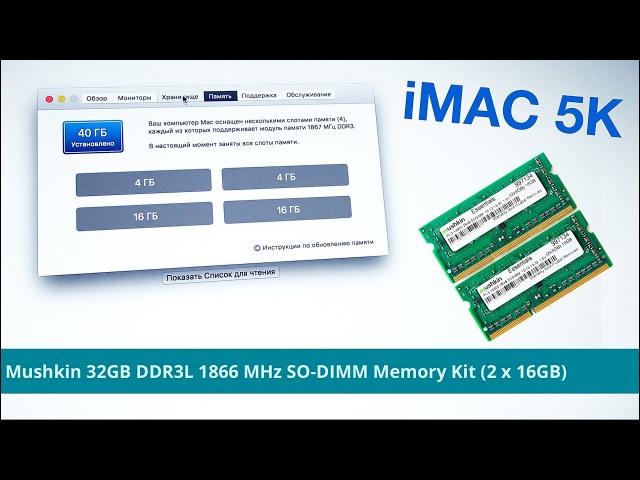Установка памяти iMac 5K 40GB 64GB Mushkin DDR3L Laptop SODIMM 2x16GB 32GB 1866MHZ PC3L 14900 1 35V