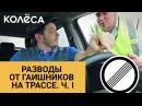 """Разводы от гаишников на трассе. Ч. 1 Молодец, """"Колёса"""", молодец! Таксист Русик на kolesa.kz"""
