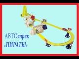 Гоночный автотрек Пираты 3,3 м с машинками Teamsters kids track Toys for boys Video for children