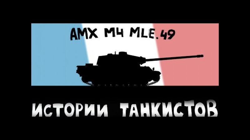 Танк AMX m4 mle. 49 - Истории танкистов | Мультики про танки, баги и приколы WOT.