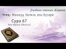 Учебное чтение Корана. 67 Сура Аль-Мульк (Власть)