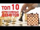 ТОП 10 Агрессивных Дебютов в Шахматах Открытые дебюты