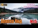 Приключения фильм Аляска Кид серия 5 кино HD