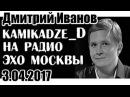 Камикадзе Ди на радио Эхо Москвы Полная версия 3.04.2017