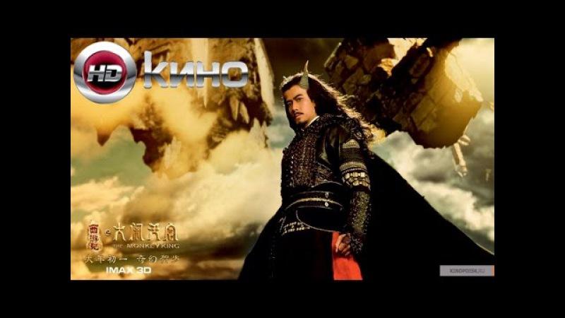 Царь обезьян (боевик, приключения, семейный) Донни Йен, Чоу Юнь-Фа