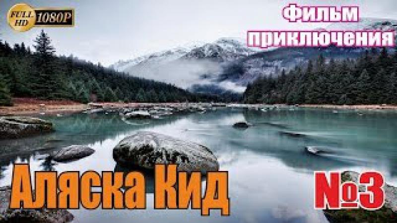Приключения фильм Аляска Кид серия 3 кино HD