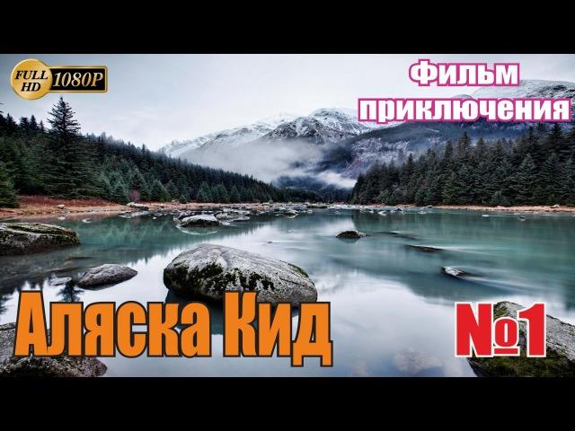 Приключения фильм Аляска Кид серия 1 кино HD