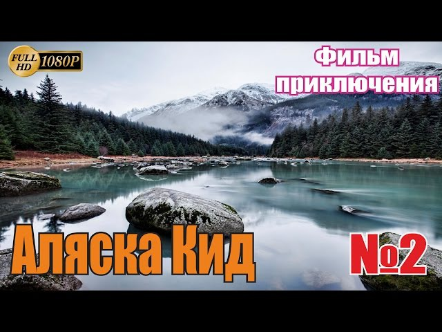 Приключения фильм Аляска Кид серия 2 кино HD