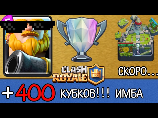 имба колоды clash royale #10