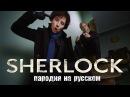 Шерлок пародия от The Hillywood Show на русском