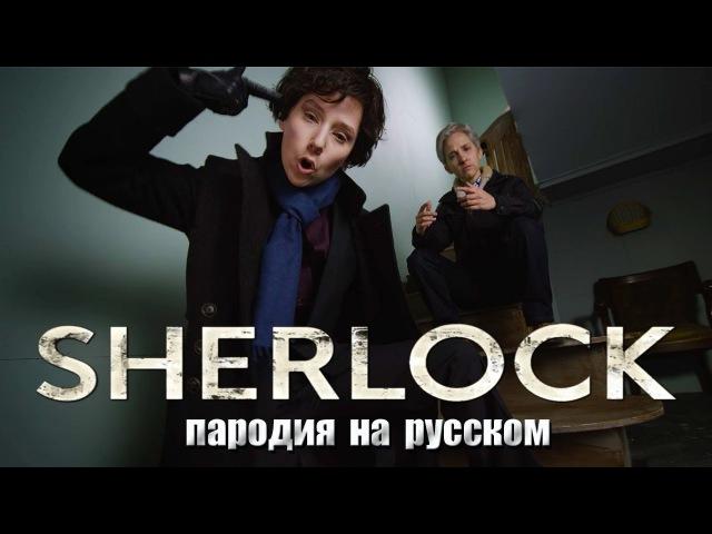Шерлок (пародия от The Hillywood Show на русском)