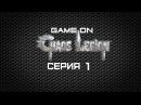 GAME ON ► Chaos Legion Серия 1 Пролог