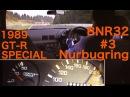 BNR32 Skyline GT-R 3 ニュルブルクリンクアタック!!【Best MOTORing】1989