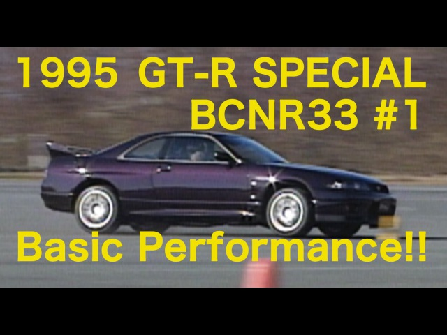 BNCR33 Skyline GT-R 1 動力性能テスト Basic Performance!!【Best MOTORing】1995