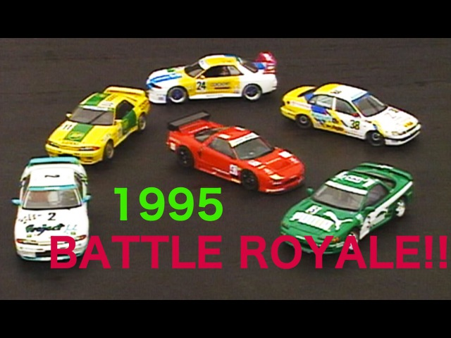BATTLE ROYALE!! 0-MAX SPEED BATTLE【Best MOTORing】1995