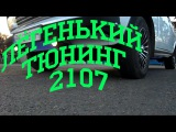 Тюнинг ВАЗ 2107 было-стало Tuning VAZ 2107 was-became