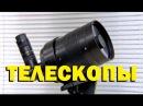 Галилео Телескопы 🔭 Telescopes