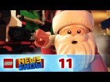 Holiday Special - LEGO News Show - Episode 11