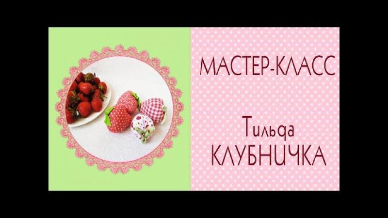 DIY❧Клубника тильда. Мастер-класс ❦Strawberries tilda of fabric❦How to make/Tilda4kids