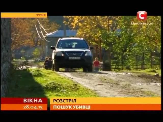 Знайдено учасників скандального відео про розстріл чеченської родини - Вікна-новини - 28.04.2015