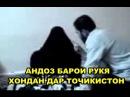 ВИСОЛИ ХАК-АНДОЗ БАРОИ РУКЯ ХОНДАН ДАР ТОЧИКИСТОН!(2016)