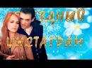Звездный Инстаграм Мэрилин Керро и Александр Шепс