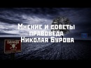 Советы правоведа Николая Бурова. Как вести себя с милицией и в судах