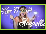 NEW YEAR ACAPELLA  ПОЛИНА ГРЕНЦ