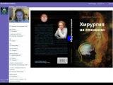 Светлана Пилатова Хирургия на сознании