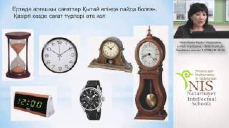 Иманбаева Н З Уақыт туралы түсінік сағат минут