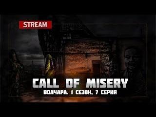 Как в call of misery сделать деньги