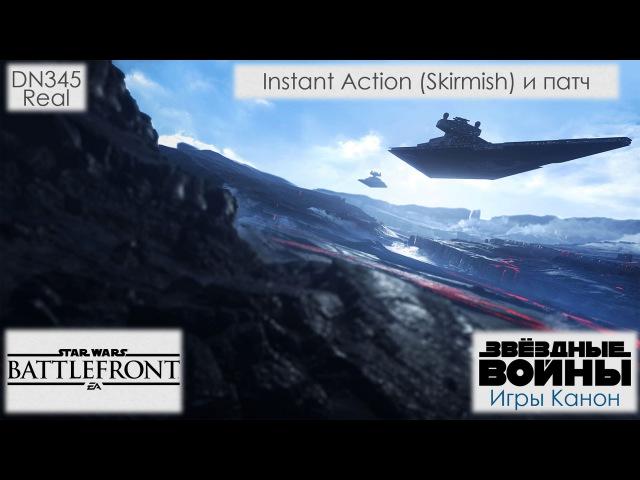Star Wars: Battlefront (2015) Instant Action (Skirmish) и патч | Звёздные Войны Игры Канон