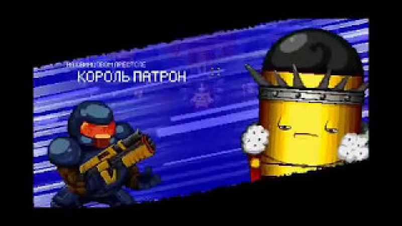 Видео по игре Enter the Gungeon.№ 1 Король Патрон!!