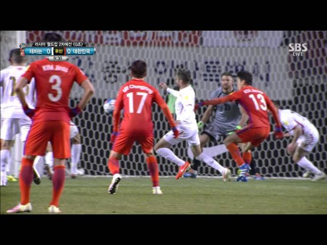 2018 러시아 월드컵 아시아 지역 2차예선 7차전 대한민국 VS 레바논 후반전20160324