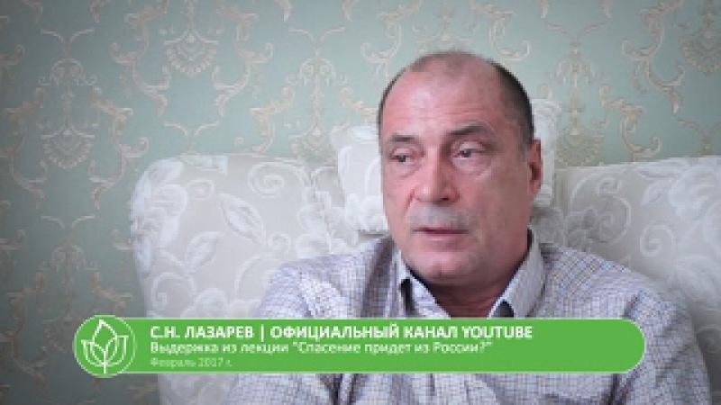 С.Н. Лазарев | О рабской идеологии в стране и поведении