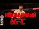 UFC mobile - НЕПОБЕДИМЫЙ БРЮС ЛИ