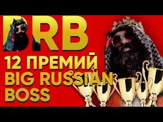 12 премий Big Russian Boss