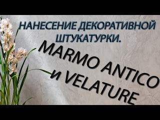 Нанесение декоративной штукатурки San Marco - MARMO ANTICO и VELATURE.