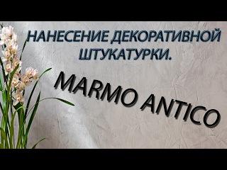 Нанесение декоративной штукатурки San Marco - MARMO ANTICO.