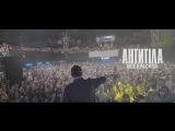 Антитла - Все красиво Live